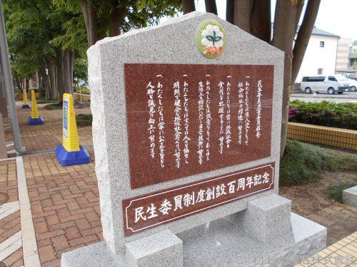 民生委員記念碑