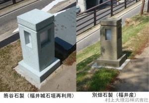 記念碑 福井