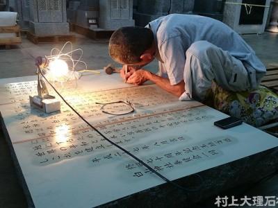 【加工事例】職人の文字彫り