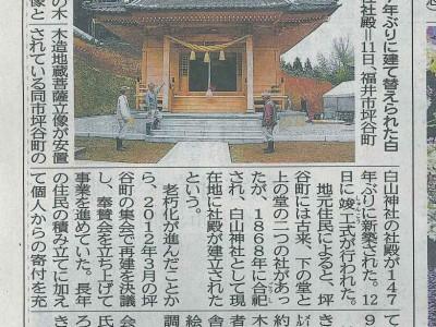 【施工事例】白山神社(福井市坪谷町)