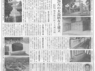 【お知らせ】日本石材工業新聞に掲載!