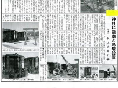 【お知らせ】日本石材工業新聞に掲載されました!