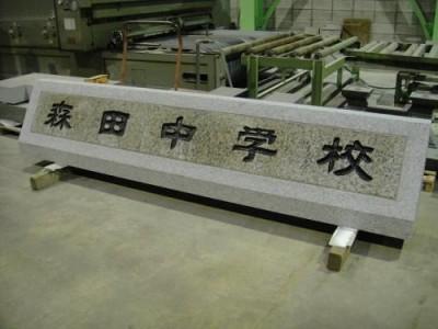 【施工事例】森田中学校 銘板記念碑