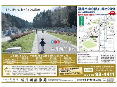 【お知らせ】霊園見学受付中~福井西部浄苑~