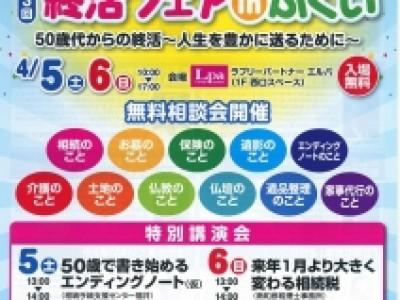 【お知らせ】4/5、6 第3回終活フェア in Lpa