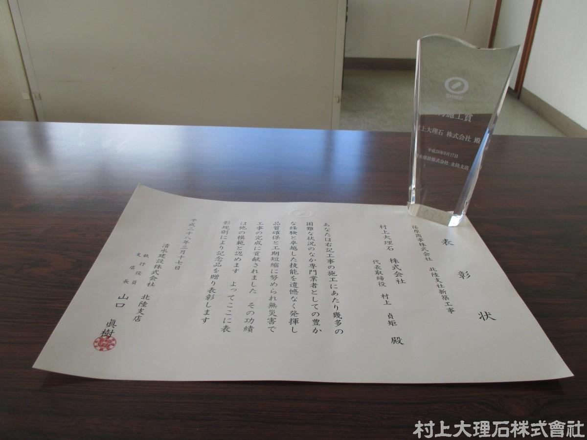 【お知らせ】優秀施工賞を受賞しました