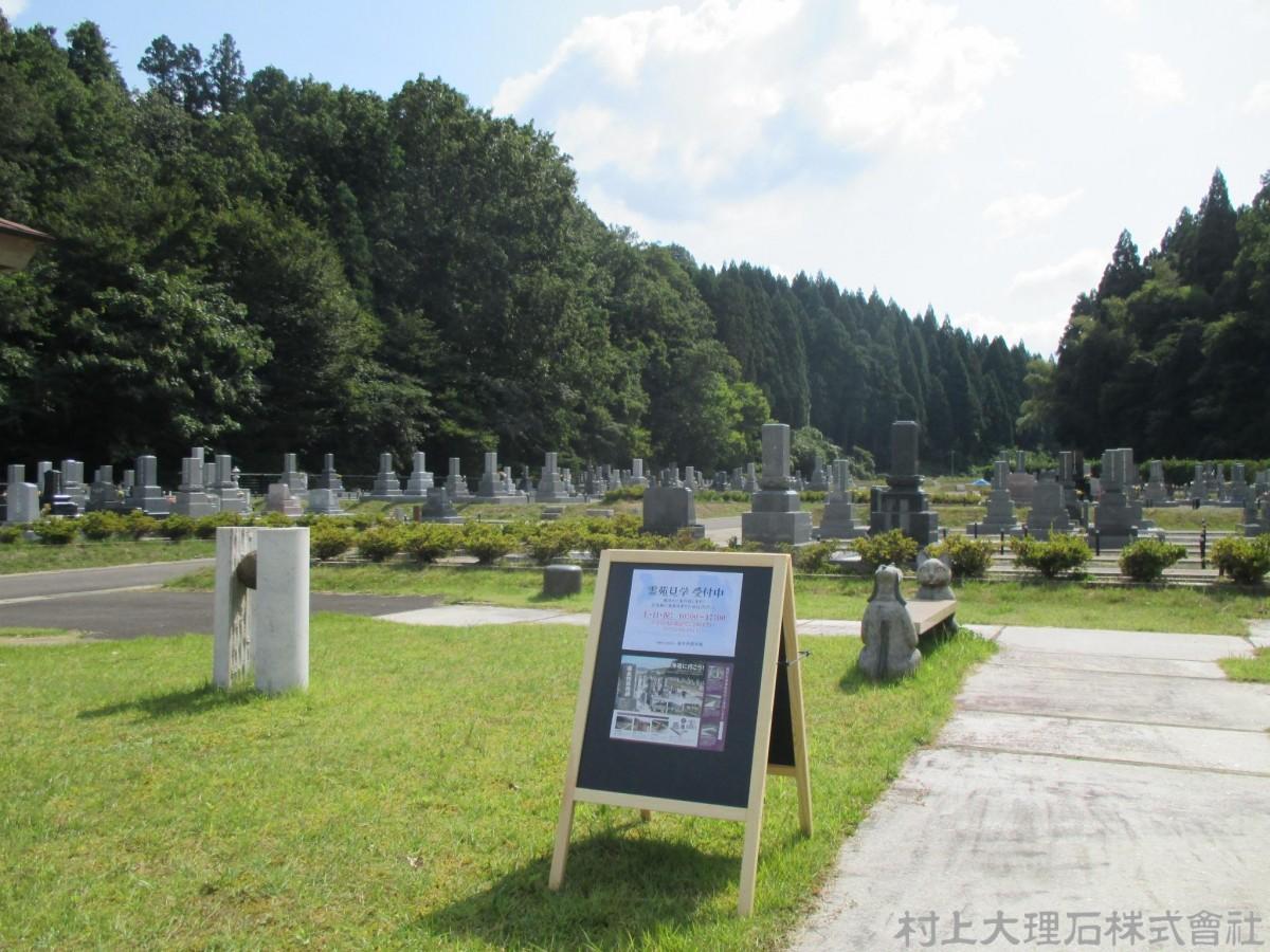 【お知らせ】墓地のご案内