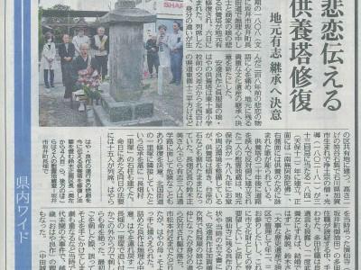【施工事例】供養塔の修繕