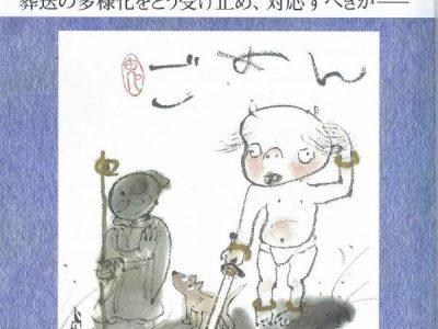 【お知らせ】月刊石材10月号に掲載