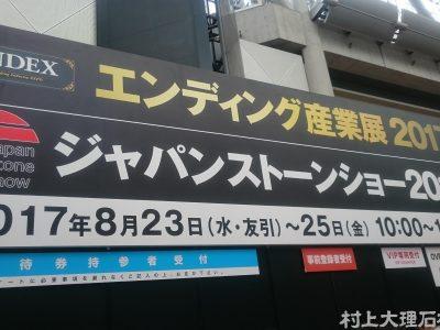 ジャパンストーンショー
