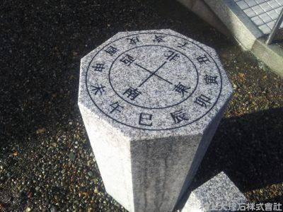 【施工】方位石