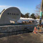 運動公園記念碑