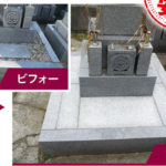 お墓の防草施工