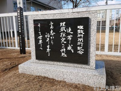高志高校 理数科閉科記念碑